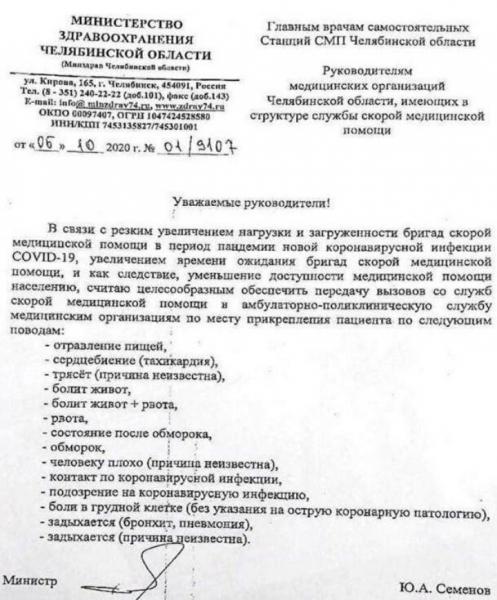 «Яндекс» спасает челябинцев: время прибытия «скорой помощи» снижено с 8 до 3 дней