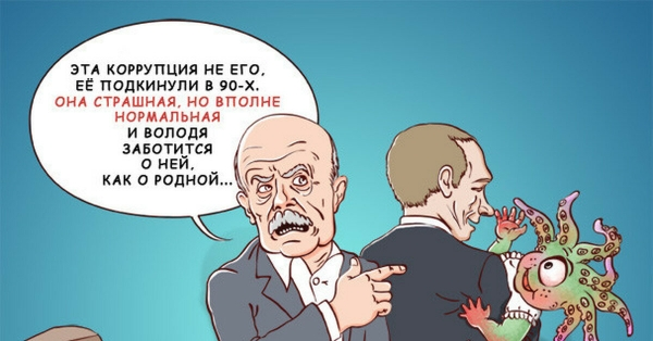 Как путинская коррупция сжирает Россию