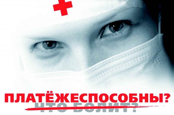 Замена бесплатной медицины на платную — идеология путинизма в действии