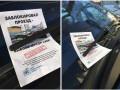 ЦКС  оставляет листовки на стеклах машин, мешающих вывозу мусора
