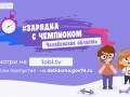 На Южном Урале стартует второй сезон проекта «Зарядка с чемпионом»