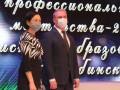 В Челябинске наградили победителей конкурсов среди педагогов