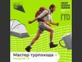 Во всех регионах России стартовала неделя ГТО