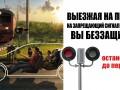 Челябинцам напоминают о важности соблюдения правил безопасности на ж/д путях