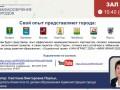 Челябинск поделился опытом реализации воспитательных систем с городами РФ