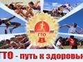 Южный Урал вошел в число лидеров по реализации ГТО