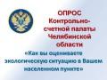 На Южном Урале проводится опрос по экологии