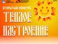 В Челябинске стартовал конкурс «Теплое настроение»