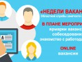 """В Челябинской области стартовали """"Недели вакансий"""""""