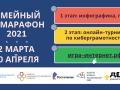 Стартовал V Всероссийский семейный ИТ-марафон