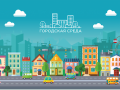 В Челябинске определились с объектами благоустройства на 2022 год